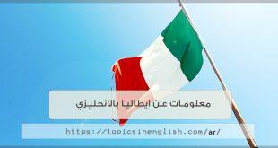 معلومات عن ايطاليا بالانجليزي
