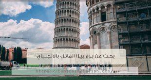 بحث عن برج بيزا المائل بالانجليزي