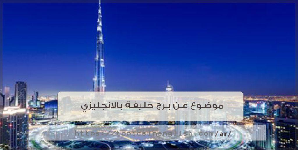 موضوع عن برج خليفة بالانجليزي مواضيع باللغة الانجليزية