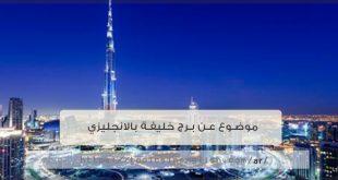 موضوع عن برج خليفة بالانجليزي