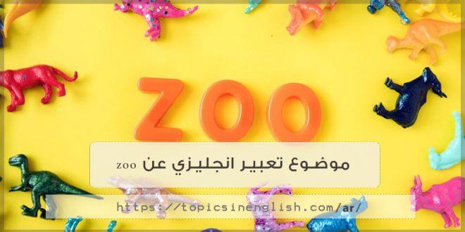 موضوع تعبير انجليزي عن Zoo مواضيع باللغة الانجليزية