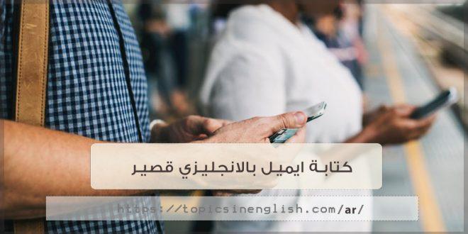 كتابة ايميل بالانجليزي قصير مواضيع باللغة الانجليزية