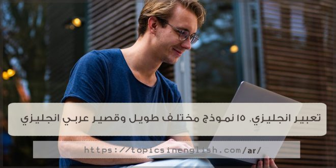 تعبير انجليزي, 15 نموذج مختلف طويل وقصير عربي انجليزي