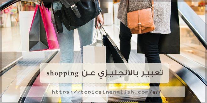 تعبير بالانجليزي عن shopping