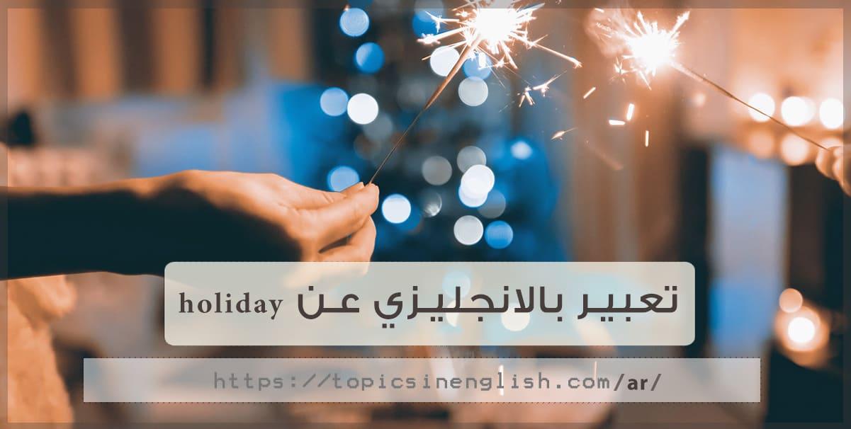 تعبير بالانجليزي عن Holiday حديث 6 نماذج 2021 مواضيع باللغة الانجليزية