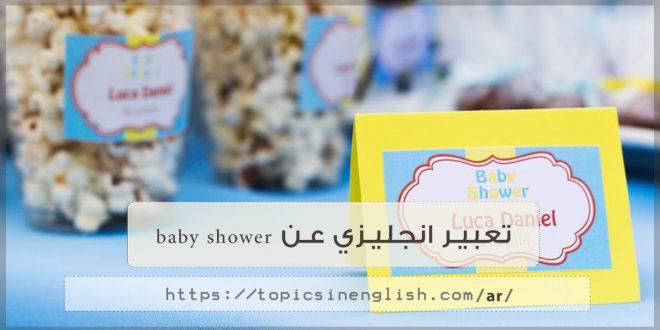 تعبير انجليزي عن Baby Shower مواضيع باللغة الانجليزية