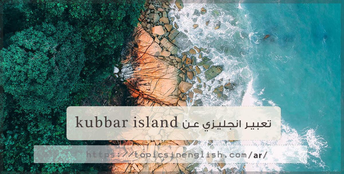 تعبير انجليزي عن Kubbar Island مواضيع باللغة الانجليزية