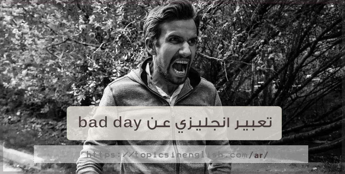 تعبير انجليزي عن Bad Day مواضيع باللغة الانجليزية