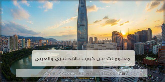 معلومات عن كوريا بالانجليزي والعربي