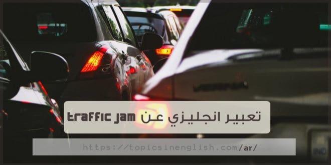 تعبير انجليزي عن Traffic Jam مواضيع باللغة الانجليزية