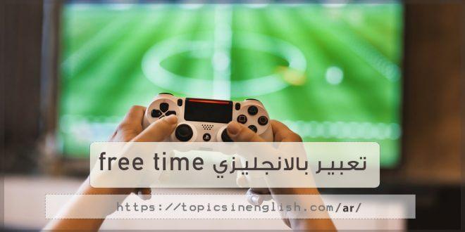 تعبير بالانجليزي Free Time مواضيع باللغة الانجليزية