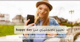 تعبير بالانجليزي عن happy day