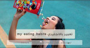 تعبير بالانجليزي my eating habits