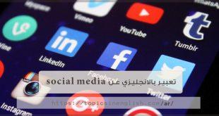 تعبير بالانجليزي عن social media