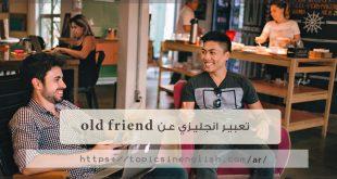 تعبير انجليزي عن old friend