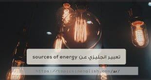 تعبير انجليزي عن sources of energy