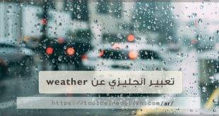 تعبير انجليزي عن weather