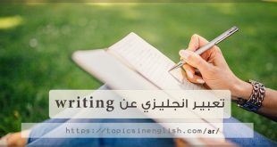 تعبير انجليزي عن writing