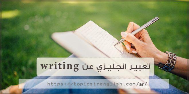 تعبير انجليزي عن Writing مواضيع باللغة الانجليزية