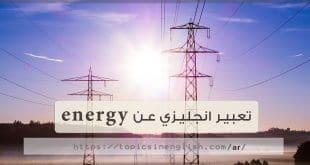 تعبير انجليزي عن energy