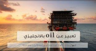 تعبير عن oil بالانجليزي