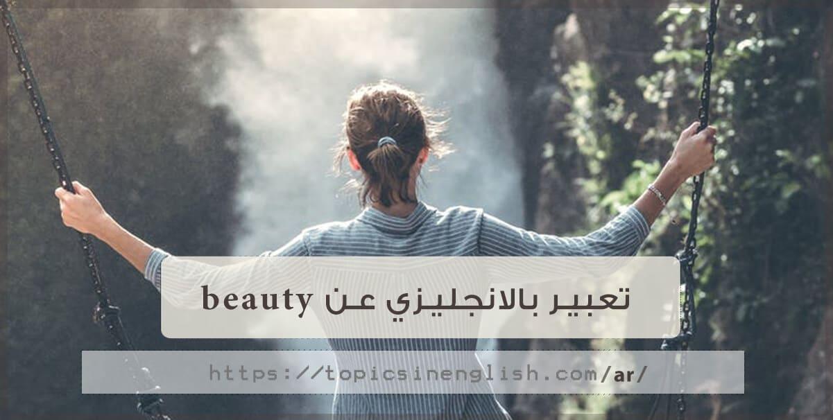 تعبير بالانجليزي عن Beauty مواضيع باللغة الانجليزية
