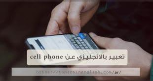 تعبير بالانجليزي عن cell phone