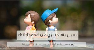تعبير بالانجليزي عن childhood