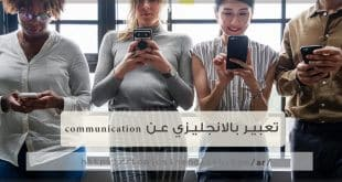 تعبير بالانجليزي عن communication