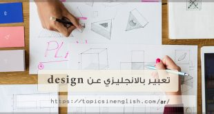 تعبير بالانجليزي عن design