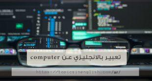 تعبير بالانجليزي عن computer