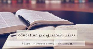 تعبير بالانجليزي عن education