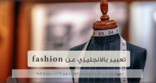 تعبير بالانجليزي عن fashion