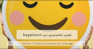 تعبير بالانجليزي عن happiness