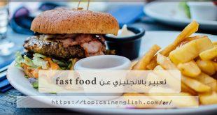 تعبير بالانجليزي عن fast food