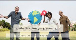 تعبير بالانجليزي عن globalization