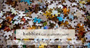 تعبير بالانجليزي عن hobbies