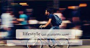 تعبير بالانجليزي عن lifestyle