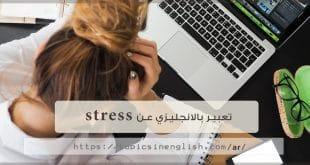 تعبير بالانجليزي عن stress
