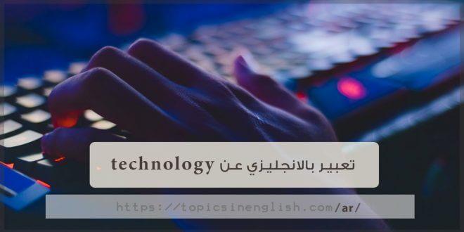 تعبير بالانجليزي عن technology