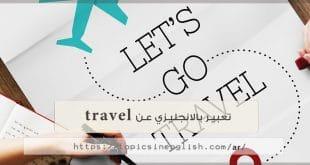 تعبير بالانجليزي عن travel