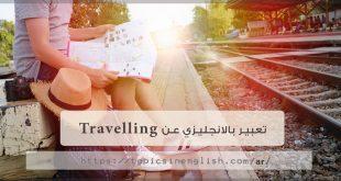 تعبير بالانجليزي عن travelling