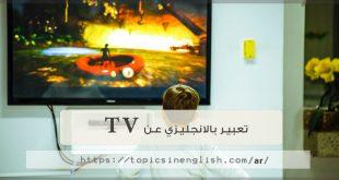 تعبير بالانجليزي عن tv