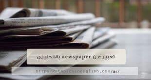 تعبير عن newspaper بالانجليزي