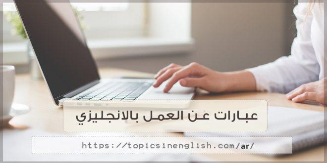 عبارات عن العمل بالانجليزي مواضيع باللغة الانجليزية
