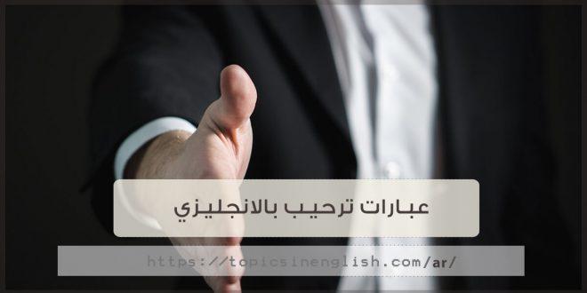 عبارات ترحيب بالانجليزي مترجمة مواضيع باللغة الانجليزية