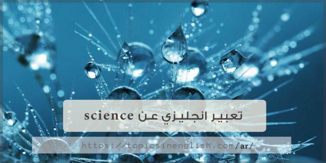 تعبير انجليزي عن science
