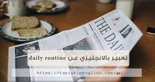 تعبير بالانجليزي عن daily routine