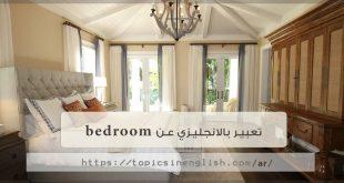 تعبير بالانجليزي عن bedroom