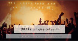 تعبير انجليزي عن party